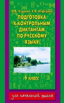 Узорова О.В. - Подготовка к контрольным диктантам по русскому языку. 4 класс обложка книги