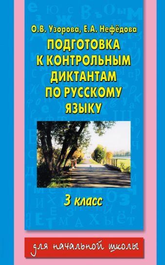 Подготовка к контрольным диктантам по русскому языку. 3 класс Узорова О.В.