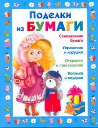 Чурина Л.С. - Поделки из бумаги обложка книги