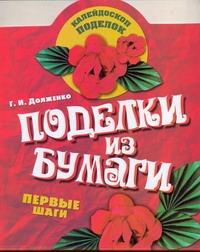 Долженко Г.И. - Поделки из бумаги обложка книги