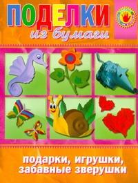 Бондаренко О.В. - Поделки из бумаги. Подарки, игрушки, забавные зверушки обложка книги