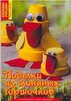 Тойбнер Армин - Поделки из глиняных горшочков обложка книги