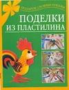 Петров С.К. - Поделки из пластилина обложка книги
