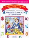 Анистратова А.А. - Поделки из пластилина и солёного теста обложка книги