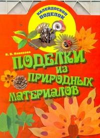 Поделки из природных материалов Новикова И.В.