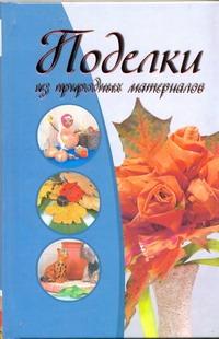 Капранова Е.Г. - Поделки из природных материалов обложка книги