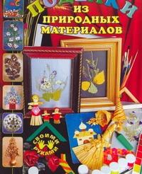 Бакланова Л.В. - Поделки из природных материалов обложка книги