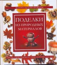 Нестерова Д.В. - Поделки из природных материалов обложка книги