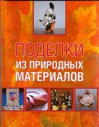 Поделки из природных материалов Белякова О.В.