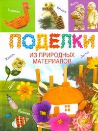 Хворостухина С.А. - Поделки из природных материалов обложка книги