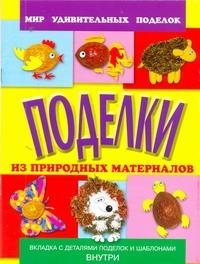 Анистратова А.А. - Поделки из природных материалов обложка книги