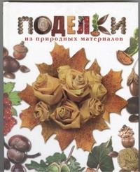 Белякова О.В. - Поделки из природных материалов обложка книги