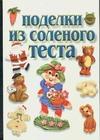 Романовская А.Л. - Поделки из соленого теста обложка книги