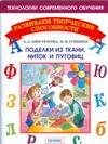 Анистратова А.А. - Поделки из ткани, ниток и пуговиц' обложка книги