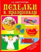 Анистратова А.А. - Поделки к праздникам' обложка книги