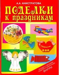 Анистратова А.А. - Поделки к праздникам обложка книги