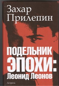 Прилепин Захар - Подельник эпохи: Леонид Леонов обложка книги