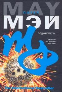 Поджигатель обложка книги