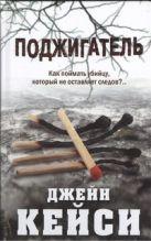 Кейси Джейн - Поджигатель' обложка книги