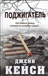 Кейси Джейн - Поджигатель обложка книги