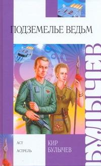 Подземелье ведьм обложка книги
