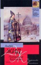 Подземелья Ватикана