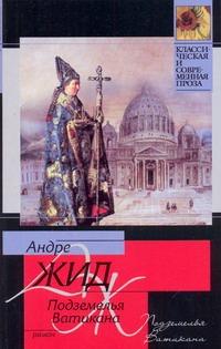 Жид Андре - Подземелья Ватикана обложка книги
