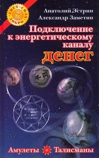 Эстрин А.М. - Подключение к энергетическому каналу денег. Амулеты и талисманы, привлекающие бо обложка книги
