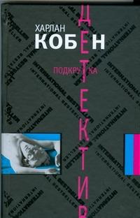 Кобен Х. - Подкрутка обложка книги