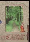 - Подмосковье:Музеи 10шт.в футляре обложка книги