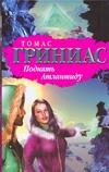 Гриниас Томас - Поднять Атлантиду обложка книги