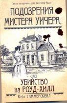 Саммерскейл Кейт - Подозрения мистера Уичера, или Убийство на Роуд-Хилл' обложка книги
