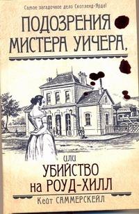 Саммерскейл Кейт - Подозрения мистера Уичера, или Убийство на Роуд-Хилл обложка книги