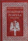 Гервассиев Святослав - Подонки Ромула 1кн обложка книги