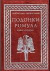Гервассиев Святослав - Подонки Ромула 2кн обложка книги