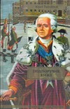 Подпоручик Киже. Смерть Вазир-Мухтара обложка книги