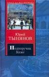 Подпоручик Киже. Смерть Вазир-Мухтара Тынянов Ю.Н.