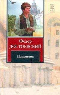 Подросток Достоевский Ф. М.