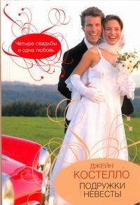 Костелло Д. - Подружки невесты обложка книги
