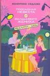 Подсадная невеста для фальшивого жениха обложка книги