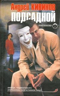 Кивинов А. - Подсадной обложка книги