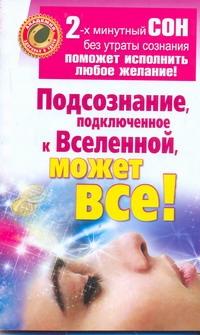 Штейн Мария - Подсознание, подключенное к Вселенной, может все! обложка книги