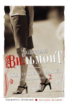 Вильмонт Е.Н. - Подсолнухи зимой (Крутая дамочка - 2) обложка книги