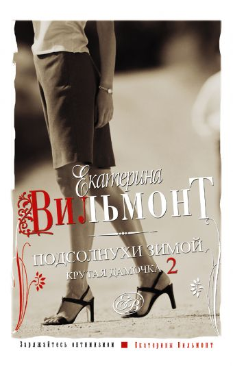 Подсолнухи зимой (Крутая дамочка - 2) Вильмонт Е.Н.
