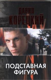 Корецкий Д. А. - Подставная фигура обложка книги