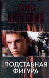 Корецкий Д.А. - Подставная фигура обложка книги