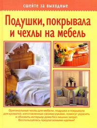 Волкова Е. - Подушки, покрывала и чехлы на мебель обложка книги