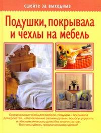 Подушки, покрывала и чехлы на мебель Волкова Е.
