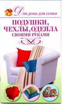 Подушки, чехлы, одеяла своими руками обложка книги