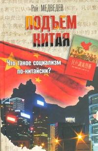 Подъем Китая Медведев Р.А.